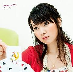 伊藤かな恵「未来記念日」の歌詞を収録したCDジャケット画像