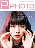 PHaT PHOTO vol.92 2016 3-4月号 (PHaT PHOTO) (PHaT PHOTO)