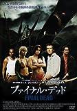 ファイナル・デッド [DVD]