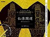 仏像開運ポストカード (大人のためのヒーリングスクラッチアート)