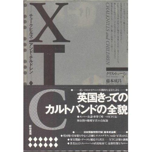 XTC―チョークヒルズ・アンド・チルドレンの詳細を見る