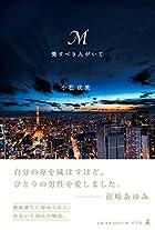 ドラマ化も決定! 歌姫・浜崎あゆみへの取材を基にした自伝的小説