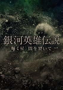 銀河英雄伝説 輝く星 闇を裂いて (2枚組DVD) (初回生産限定)