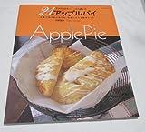 21のアップルパイ―お菓子作り初心者でも、気軽に作れる簡単レシピ (メディアパルムック)