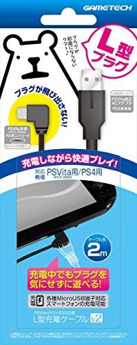 PSVita (PCH-2000) 用充電ケーブル『L型充電ケーブルV2 (2m) 』