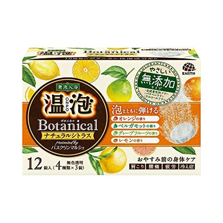 リスク合意日食ONPO(温泡) 温泡 ボタニカル 入浴剤 ナチュラルシトラス 12錠