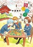 放課後さいころ倶楽部 1 (ゲッサン少年サンデーコミックス)