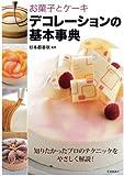 お菓子とケーキデコレーションの基本事典