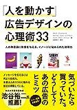 「人を動かす」広告デザインの心理術33