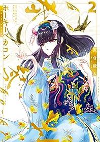 ホーキーベカコン2 (単行本コミックス)