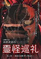 心霊研究家 池田武央の霊怪巡礼 其ノ四 [DVD]