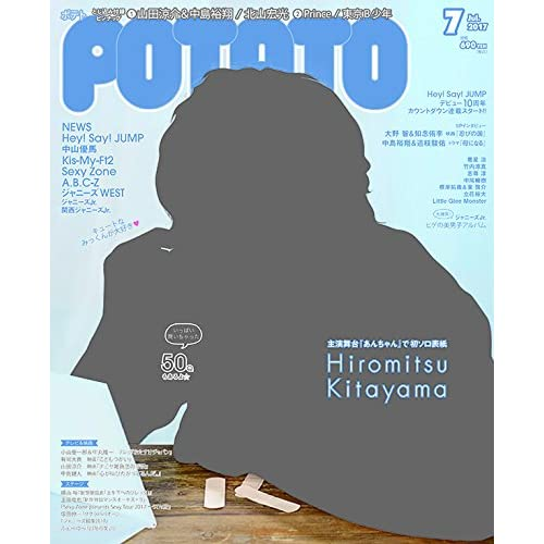 POTATO (ポテト) 2017年 07 月号 [雑誌]