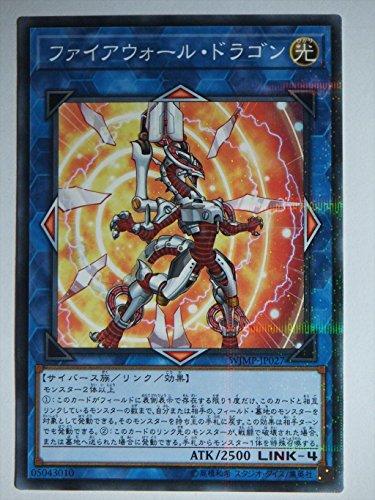 遊戯王カード WJMP-JP027 ファイアウォール・ドラゴン(ノーマルパラレル)遊戯王VRAINS