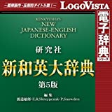 研究社 新和英大辞典第5版 for Win [ダウンロード]