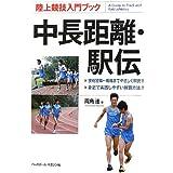 中長距離・駅伝 (陸上競技入門ブック)