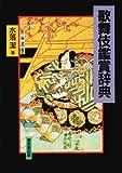 歌舞伎鑑賞辞典