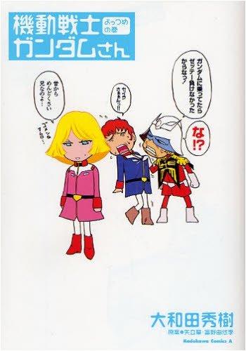 機動戦士ガンダムさん よっつめの巻 (角川コミックス・エース 40-21)の詳細を見る