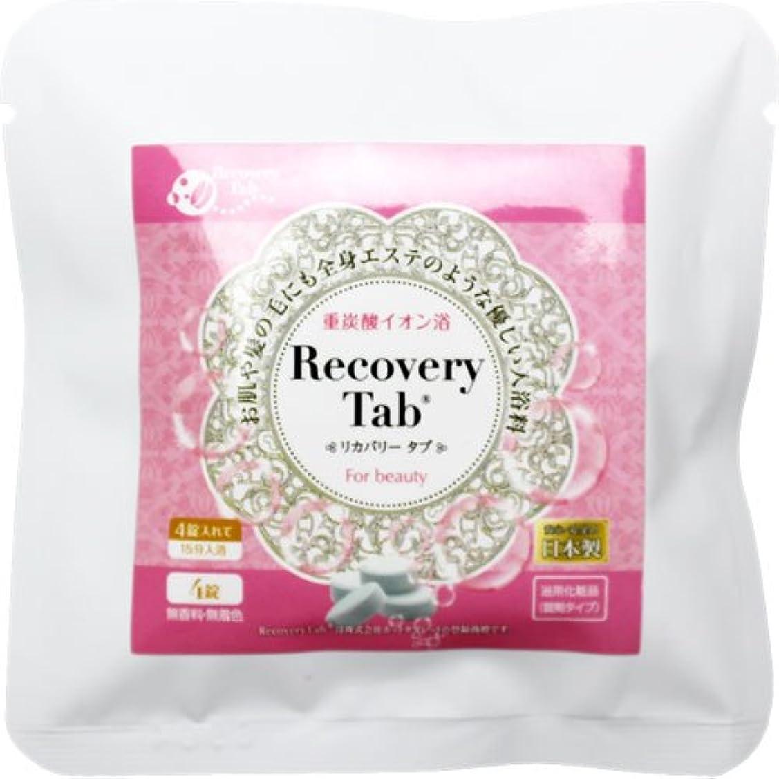 接尾辞真似るフェリーRecovery Tab(リカバリータブ)(4錠)炭酸浴