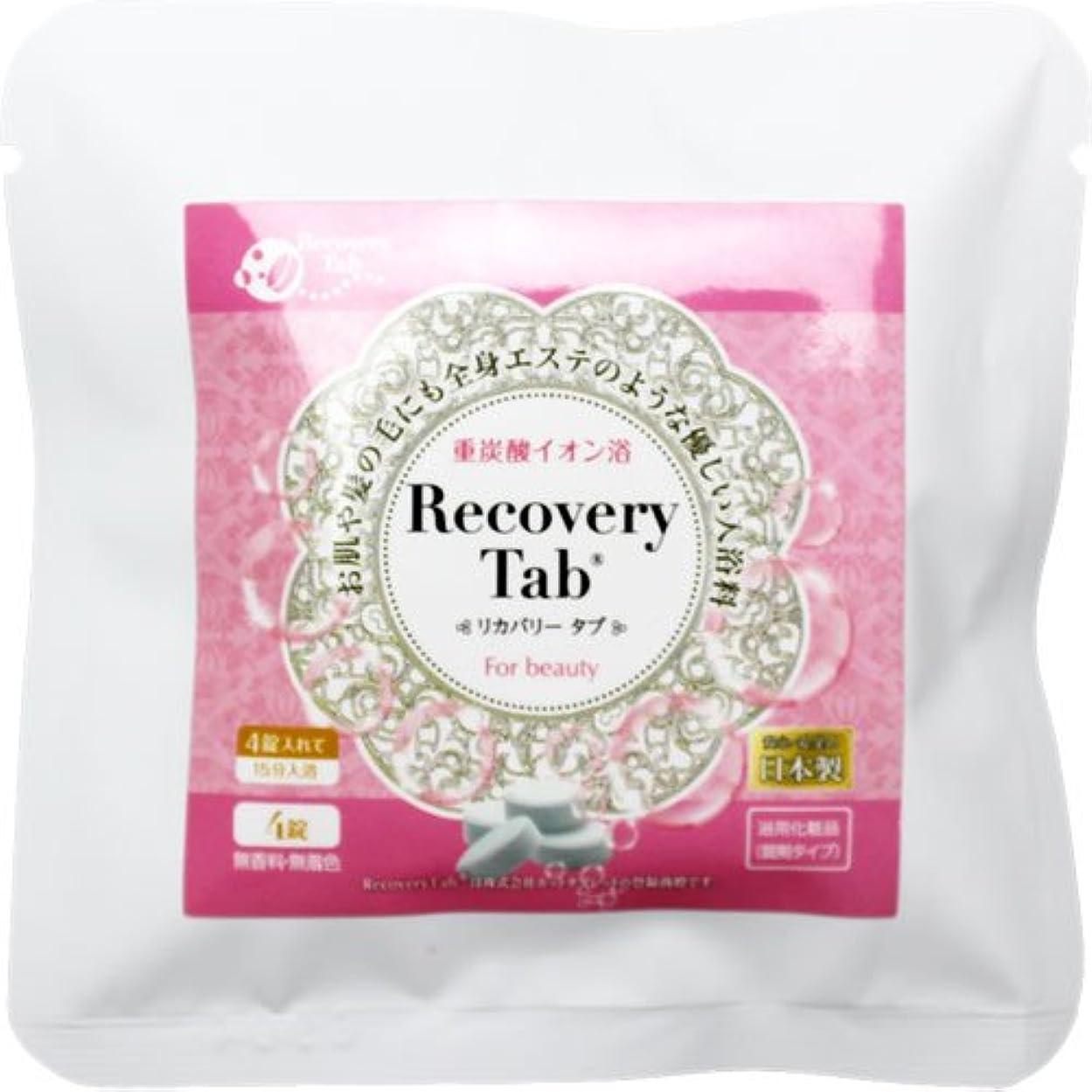 役に立たない不明瞭風味Recovery Tab(リカバリータブ)(4錠)炭酸浴