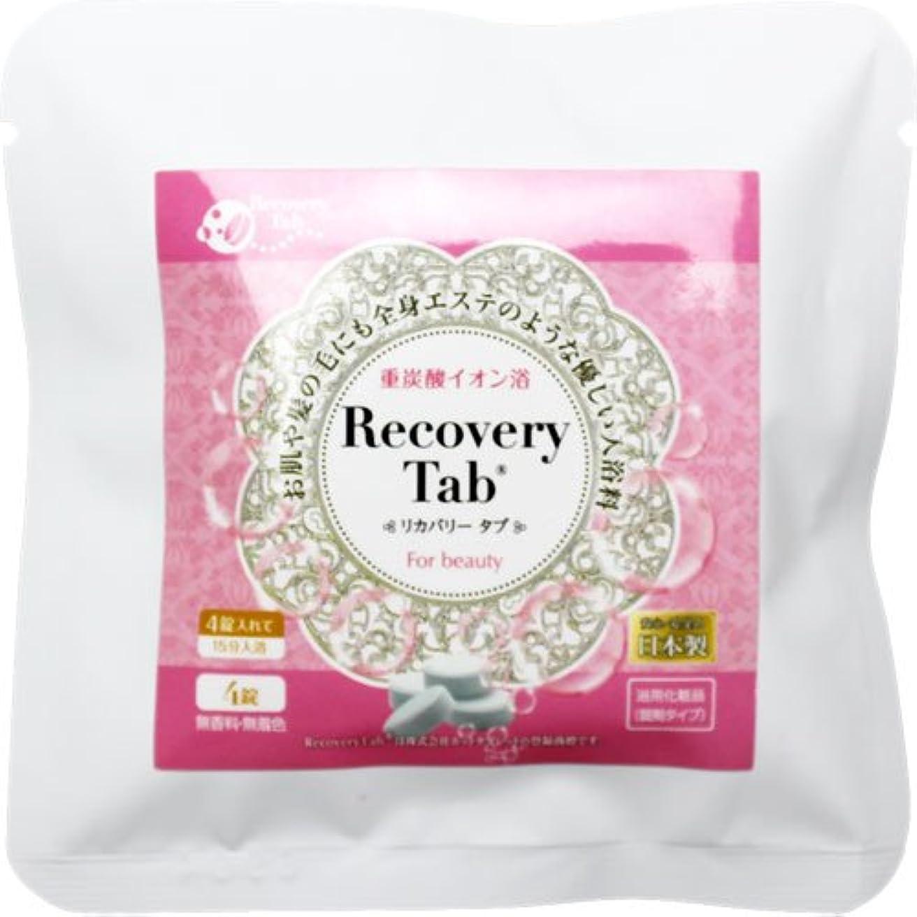 神聖極めて重要なマダムRecovery Tab(リカバリータブ)(4錠)炭酸浴