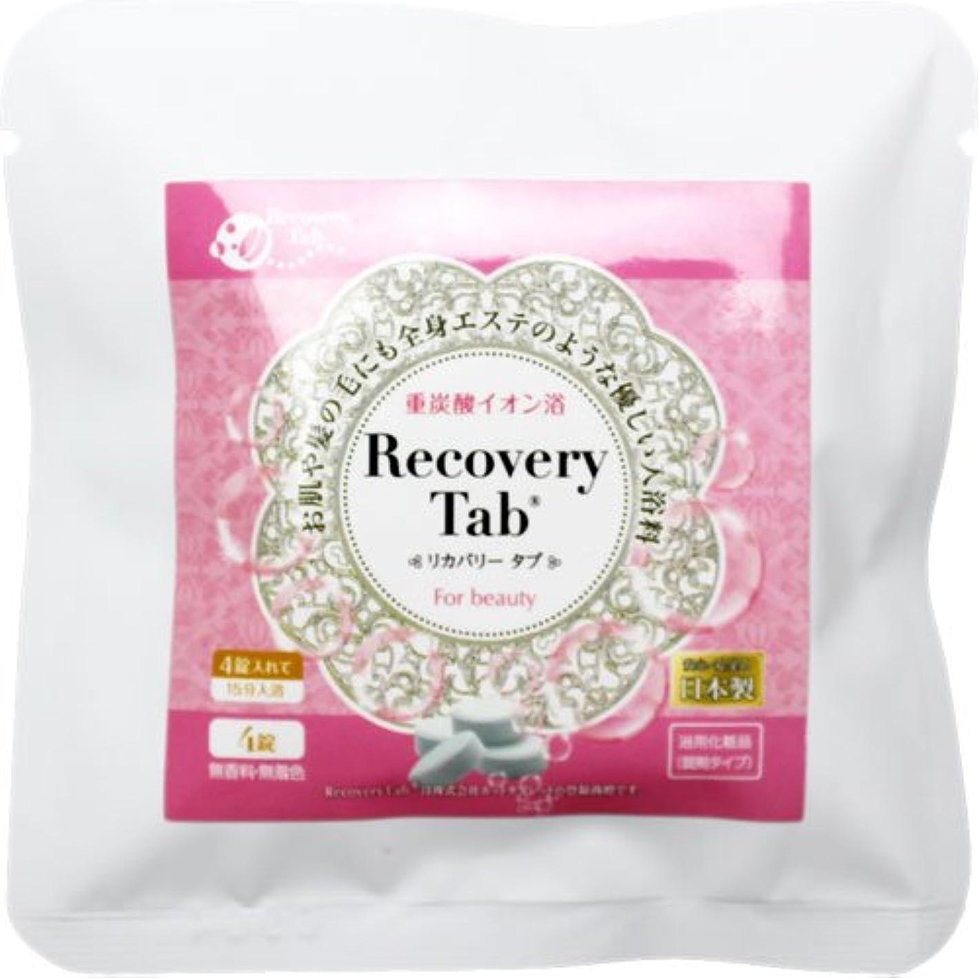 精査する広々としたファンシーRecovery Tab(リカバリータブ)(4錠)炭酸浴