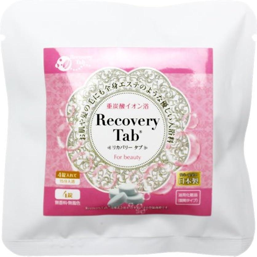 排泄物嵐の何もないRecovery Tab(リカバリータブ)(4錠)炭酸浴