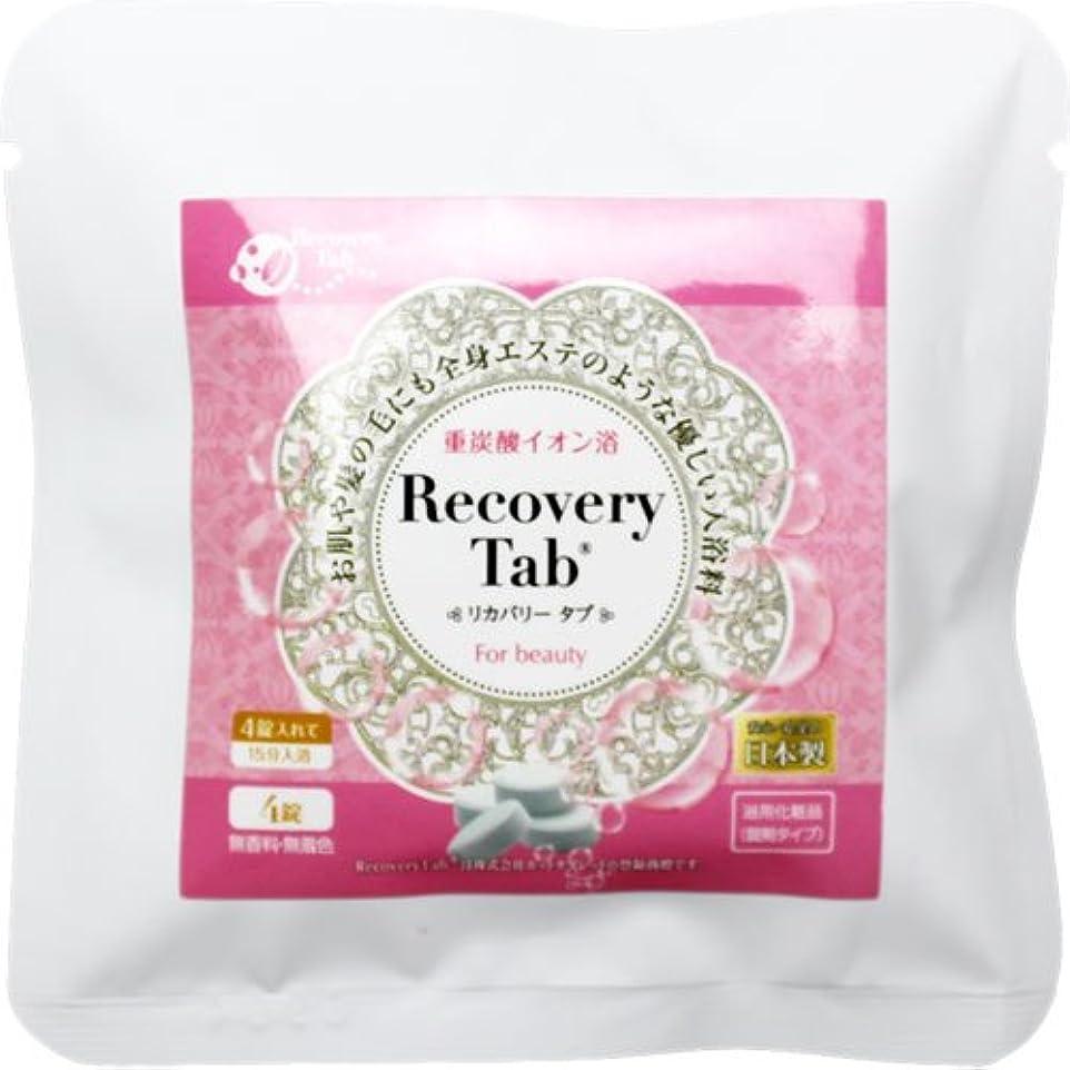 悪用襟火山学Recovery Tab(リカバリータブ)(4錠)炭酸浴