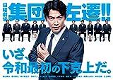集団左遷!![Blu-ray/ブルーレイ]