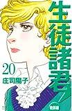 生徒諸君! 教師編(20) (BE・LOVEコミックス)