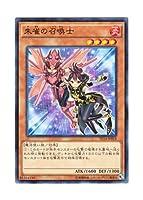 遊戯王 日本語版 ST14-JP018 海外未発売 朱雀の召喚士 (ノーマル)