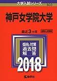 神戸女学院大学 (2018年版大学入試シリーズ)