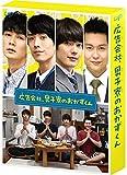 ドラマ「広告会社、男子寮のおかずくん」 [DVD]