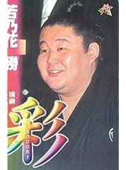 大相撲カード 2000年 【彩】横綱・若乃花勝<70> 二子山部屋 BBM
