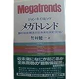 Amazon.co.jp: ジョン・ネイスビ...