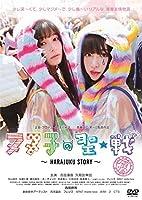 ヌヌ子の聖★戦 ~HARAJUKU STORY~ [DVD]