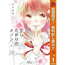 愛したがりのメゾン【期間限定無料】 1 (マーガレットコミックスDIGITAL)