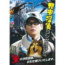昆虫探偵ヨシダヨシミ【初回限定版】 [DVD]
