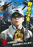 昆虫探偵ヨシダヨシミ[DVD]
