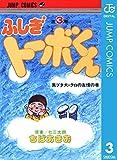 ちばあきお名作集 ふしぎトーボくん 3 (ジャンプコミックスDIGITAL)