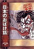 日本のおばけ話 (民話と伝説 呪いの巻物)