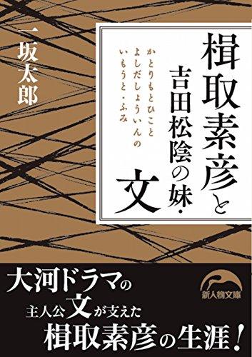 楫取素彦と吉田松陰の妹・文 (新人物文庫)の詳細を見る