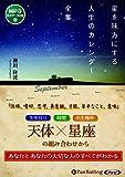 星を味方にする人生のカレンダー (<CD> [オーディオブック])