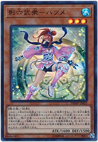 遊戯王/第10期/DBSW-JP003 影六武衆-ハツメ【スーパーレア】