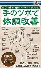 手のツボで体調改善 (全身の痛み・疲れ・アンチエイジング) (サプライズBOOK)