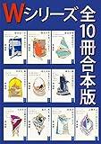 Wシリーズ 全10冊合本版 (講談社タイガ)