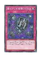 闇のデッキ破壊ウイルス ノーマルパラレル 遊戯王 闇黒の呪縛 sr06-jp033