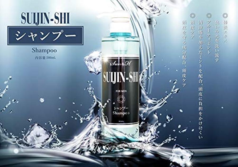 普遍的な歩き回る複雑な◎日本製 SUN&H スイジン?シー シャンプー 全国送料無料