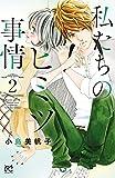 私たちのヒミツ事情 2 (プリンセス・コミックス プチプリ)