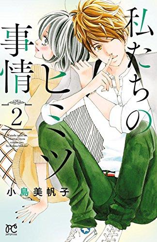 私たちのヒミツ事情 2 (プリンセス・コミックス プチプリ)の詳細を見る