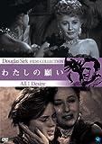 ダグラス・サーク傑作選 わたしの願い[DVD]
